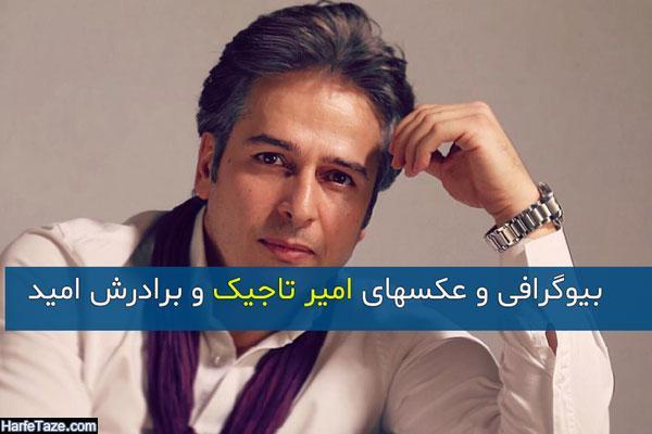 بیوگرافی و عکسهای امیر تاجیک خواننده و برادرش امید + ازدواج و همسر