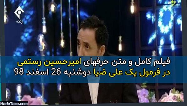 فیلم کامل حرفهای امیرحسین رستمی در برنامه فرمول یک علی ضیا دوشنبه 26 اسفند 98