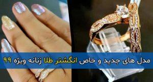مدل های جدید و خاص انگشتر طلا زنانه ویژه ۹۹