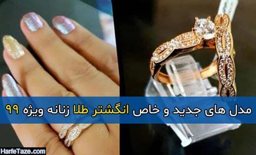 مدل های جدید و خاص انگشتر طلا زنانه ویژه 99