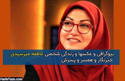 عکس و بیوگرافی عاطفه میرسیدی خبرنگار و همسرش