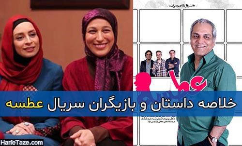 خلاصه داستان و بازیگران سریال عطسه + زمان پخش