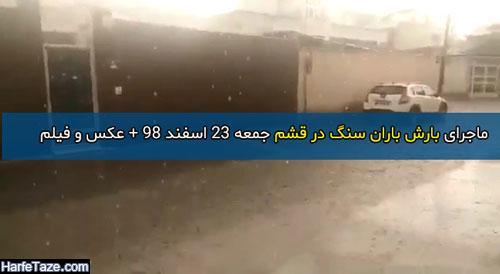 ماجرای باران سنگ در قشم روز جمعه 23 اسفند 98 + جزئیات