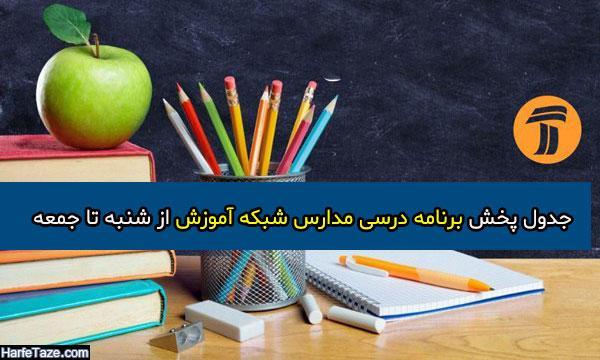 برنامه درسی شبکه آموزش فردا