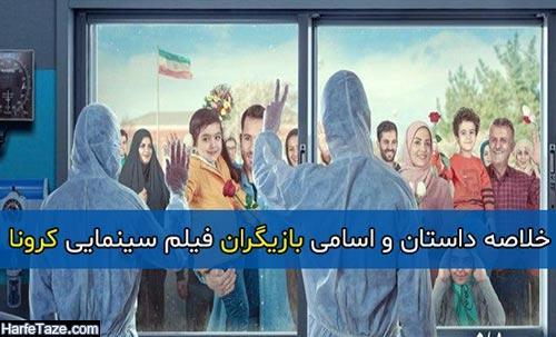خلاصه داستان و اسامی بازیگران فیلم سینمایی کرونا + زمان اکران
