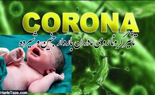 عوارض کرونا در بارداری و شیردهی