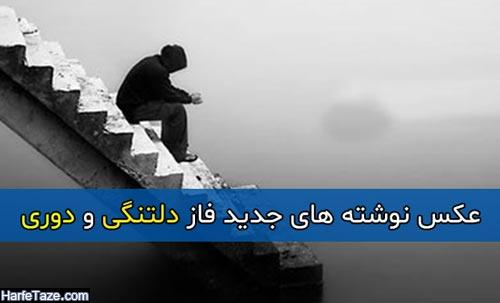 عکس نوشته های جدید فاز دلتنگی و دوری