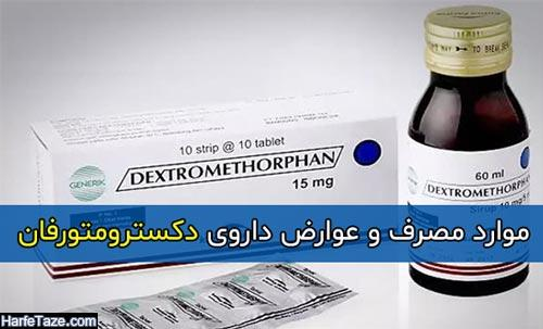 موارد مصرف و عوارض داروی دکسترومتورفان
