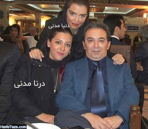 عکس پدر و خواهر درنا مدنی