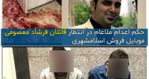 اعدام قاتلان فرشاد معصومی موبایل فروش اسلامشهری در ملاعام + تصاویر