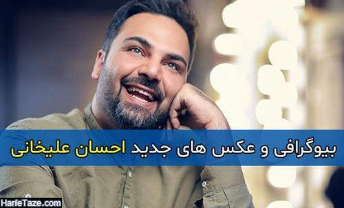 بیوگرافی و عکس های جدید احسان علیخانی | مجری و تهیه کننده