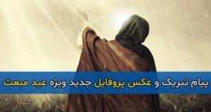 پیام تبریک و عکس پروفایل جدید ویژه عید مبعث ۹۹