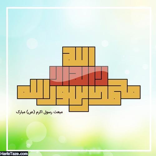 عکس پروفایل عید مبعث 99