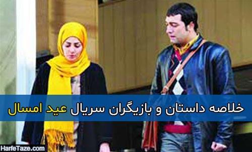 خلاصه داستان و بازیگران سریال عید امسال