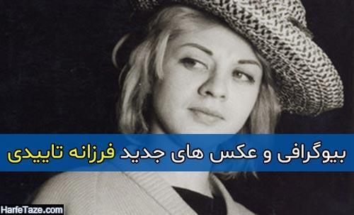 بیوگرافی و عکس های جدید فرزانه تاییدی + علت درگذشت