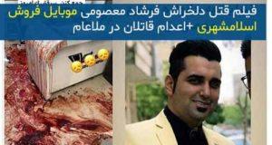 فیلم دلخراش قتل موبایل فروش اسلامشهری توسط سارقان (دلخراش)
