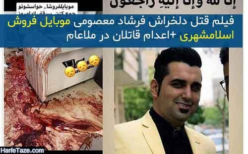 فیلم دلخراش قتل موبایل فروش اسلامشهری توسط سارقان