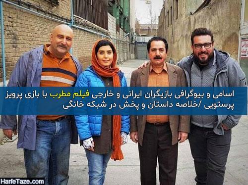 اسامی و بیوگرافی بازیگران فیلم مطرب + خلاصه داستان و پخش آنلاین