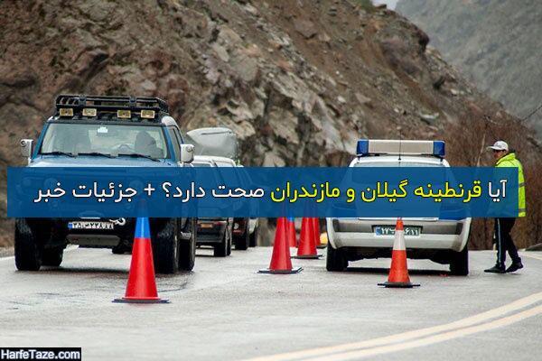 آیا قرنطینه استان های گیلان و مازندران صحت دارد؟ جزئیات