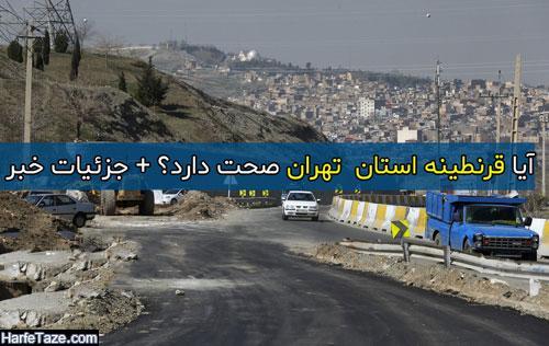 آیا قرنطینه استان تهران صحت دارد ؟ + جزئیات خبر و تکذیب