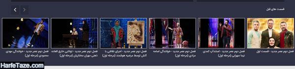 اجرای شرکت کنندگان قسمت اول فصل دوم عصر جدید