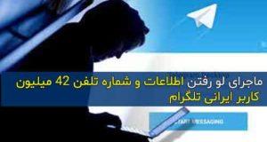 ماجرای لو رفتن اطلاعات شخصی ۴۲ میلیون کاربر ایرانی تلگرام + سند