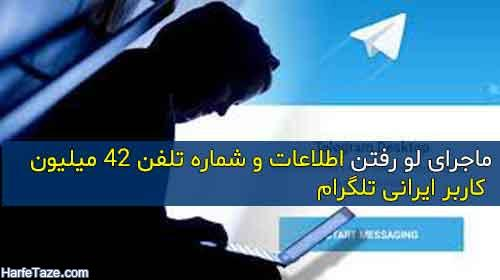 ماجرای لو رفتن اطلاعات شخصی 42 میلیون کاربر ایرانی تلگرام + سند