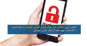 اصلیترین نشانه های هک شدن گوشی موبایل را بشناسید +رفع هک گوشی