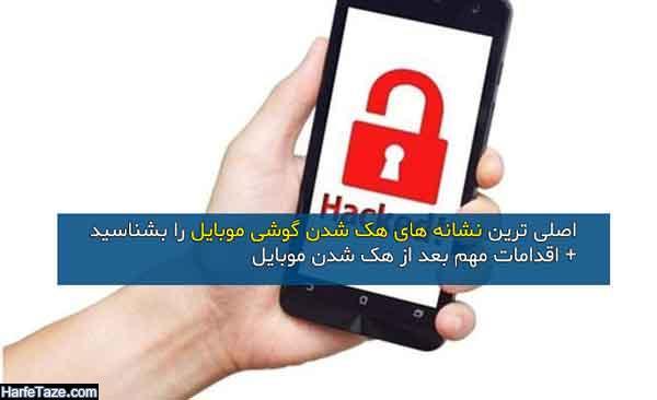 اصلیترین نشانه های هک شدن گوشی موبایل را بشناسید +اقدامات بعد از هک