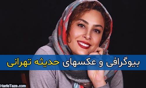 بیوگرافی و عکسهای حدیثه تهرانی