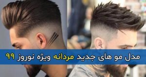 مدل مو های جدید مردانه ویژه نوروز ۹۹