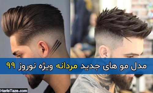مدل مو های جدید مردانه ویژه نوروز 99