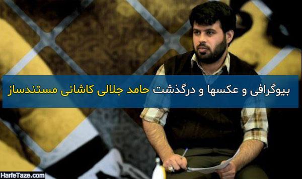 عکس و بیوگرافی حامد جلالی کاشانی مستندساز و همسرش + ماجرای درگذشت