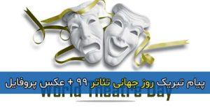 پیام تبریک روز جهانی تئاتر ۹۹ + عکس پروفایل
