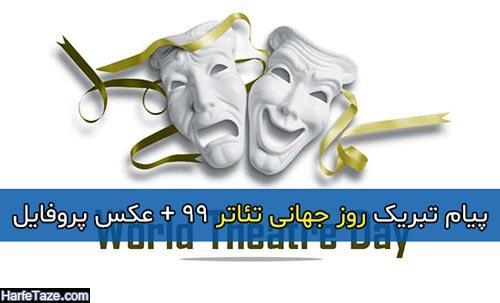 پیام تبریک روز جهانی تئاتر 99 + عکس پروفایل