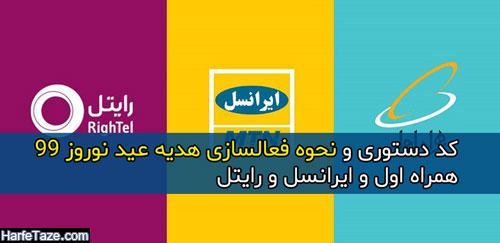 کد فعالسازی هدیه عید نوروز 99 همراه اول و رایتل و ایرانسل