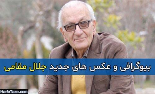 بیوگرافی و عکس های جدید جلال مقامی | دوبلور و بازیگر