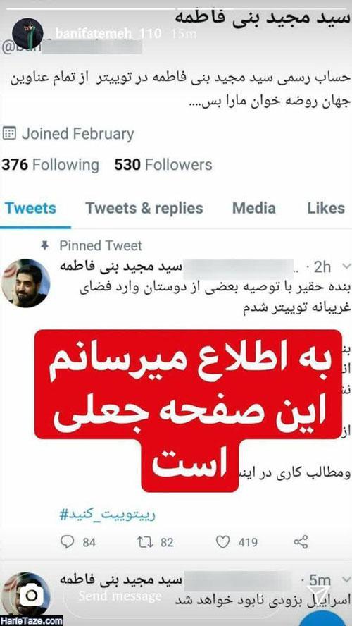 تکذیب کرونایی شدن محمود کریمی مداح