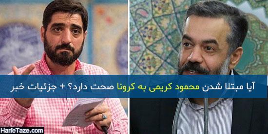آیا خبر مبتلا شدن محمود کریمی به کرونا صحت دارد ؟ + جزئیات خبر