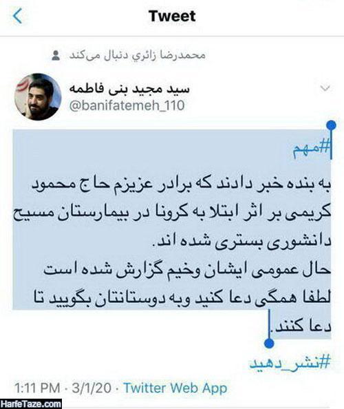 ماجرای بستری شدن محمود کریمی بخاطر کرونا