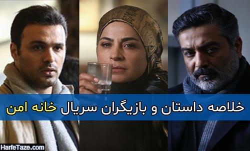 خلاصه داستان و بازیگران سریال خانه امن