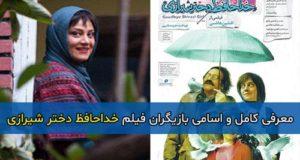 معرفی کامل و اسامی بازیگران فیلم خداحافظ دختر شیرازی