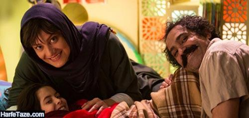 اسامی بازیگران فیلم خداحافظ دختر شیرازی