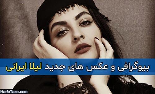 بیوگرافی و عکس های جدید لیلا ایرانی