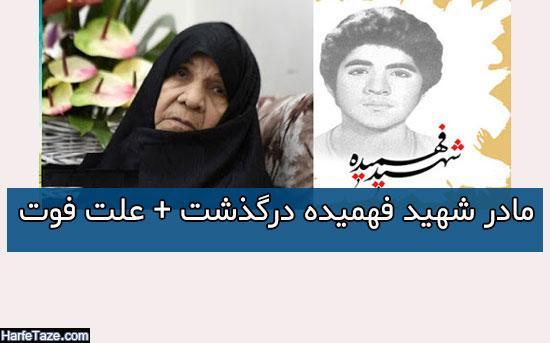 مادر شهید فهمیده درگذشت + بیوگرافی و علت فوت مادر شهیدان فهمیده