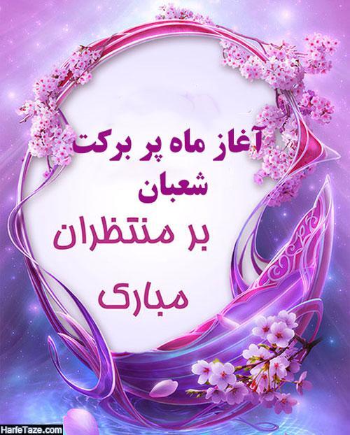 اس ام اس تبریک آغاز ماه رسو الله