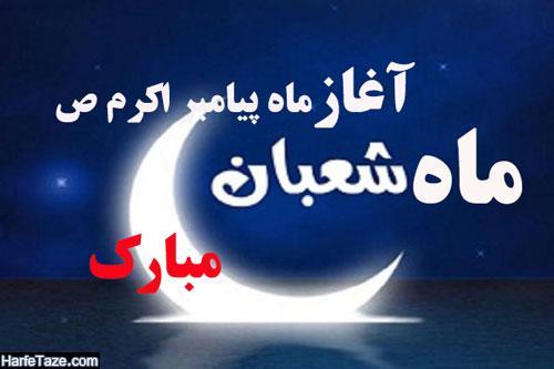عکس نوشته و متن تبریک آغاز ماه شعبان + عکس پروفایل جدید