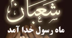 عکس نوشته و متن تبریک آغاز ماه شعبان ۹۹ + عکس پروفایل جدید
