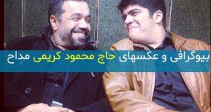بیوگرافی و عکسهای حاج محمود کریمی مداح