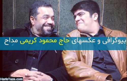 بیوگرافی و عکسهای محمود کریمی مداح